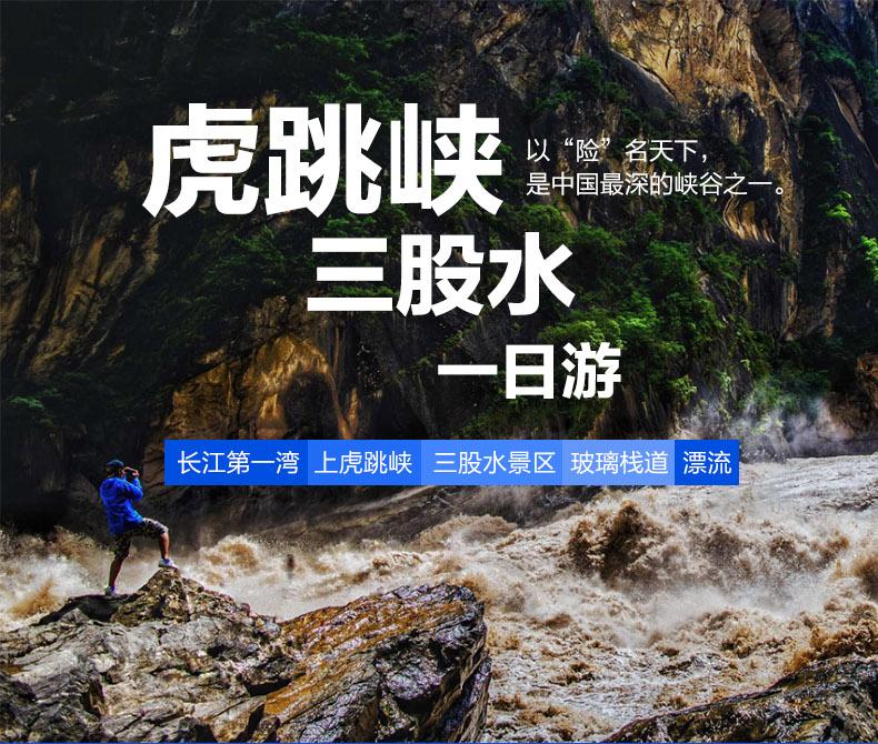 虎跳峡+三股水-一日游_01.jpg