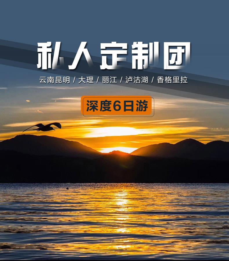 私人定制6日游_01.jpg