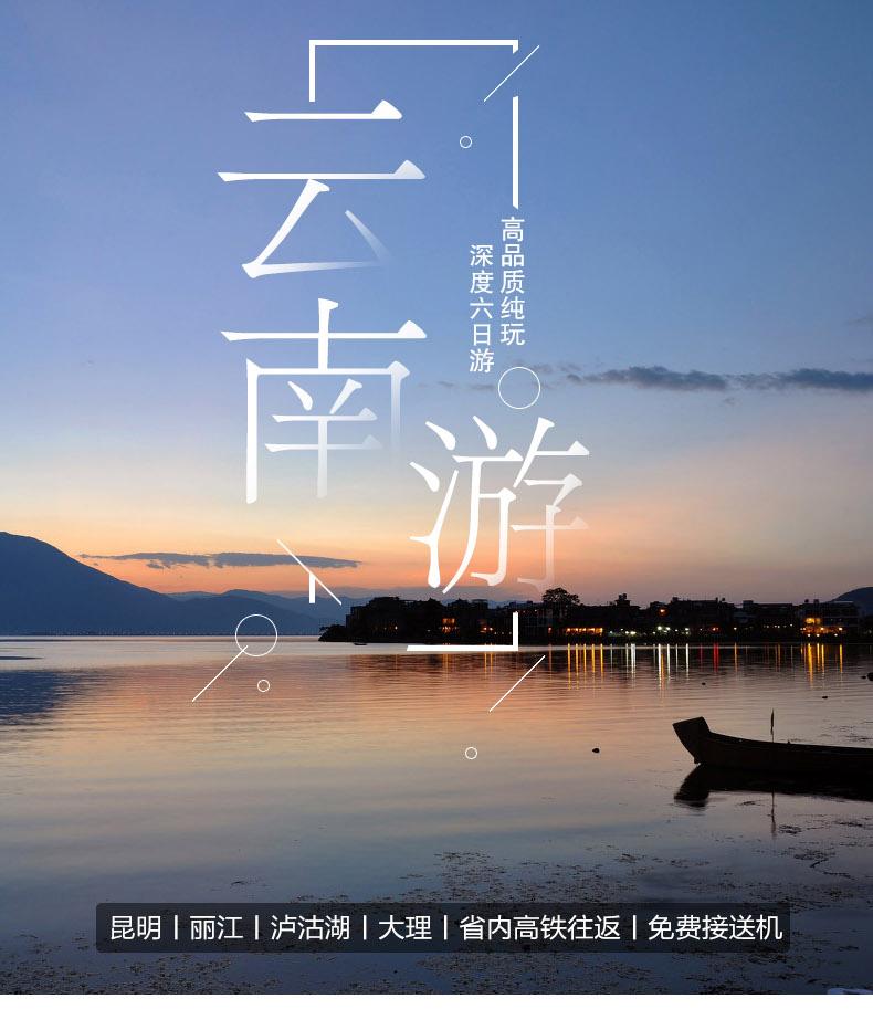 六日游(4个套餐)_01.jpg