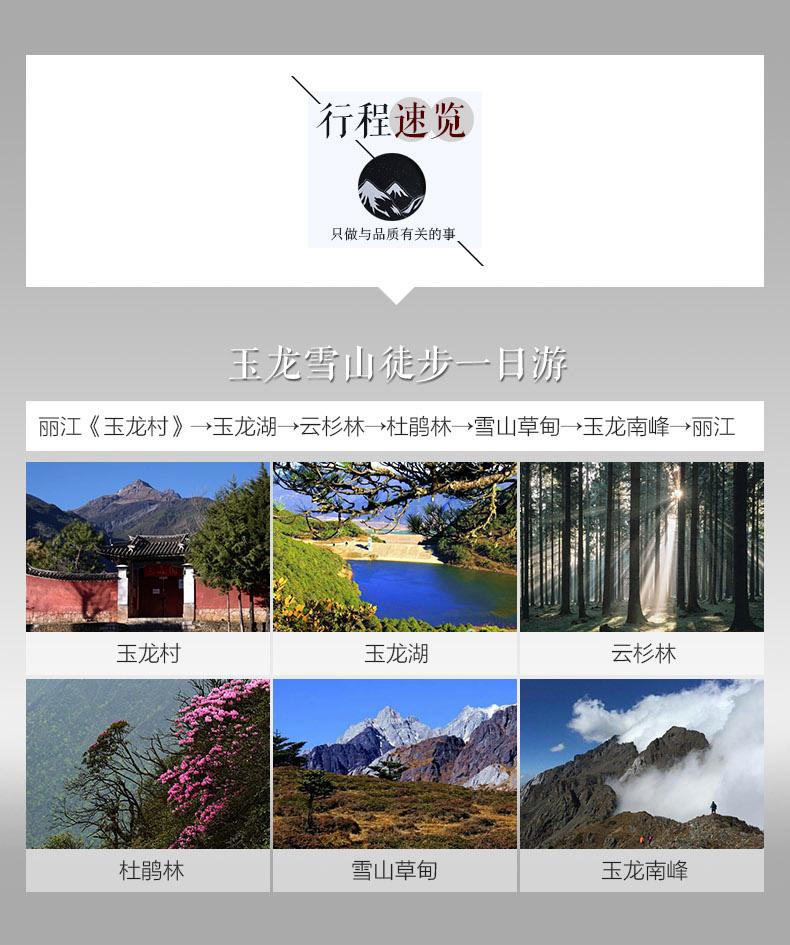 雪山徒步详情_05.jpg