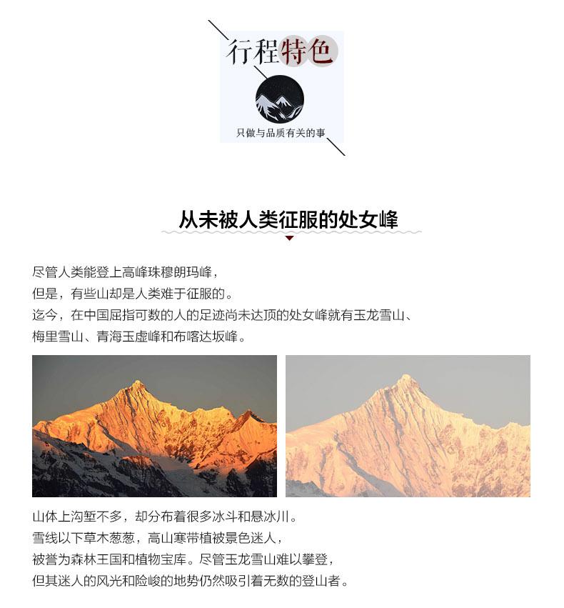 雪山徒步详情_02.jpg