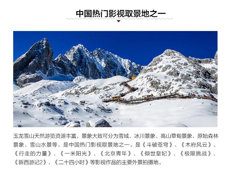 雪山徒步详情_03.jpg