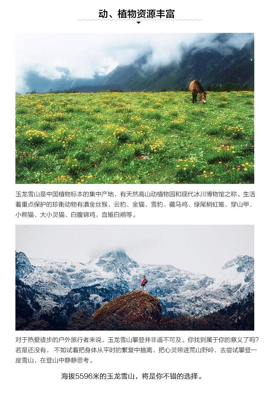 雪山徒步详情_04.jpg