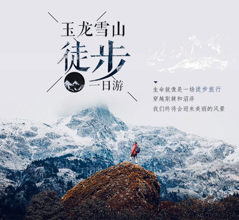 雪山徒步详情_01.jpg
